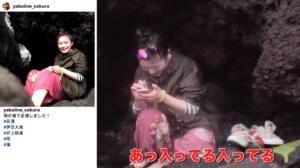 井上咲楽の画像